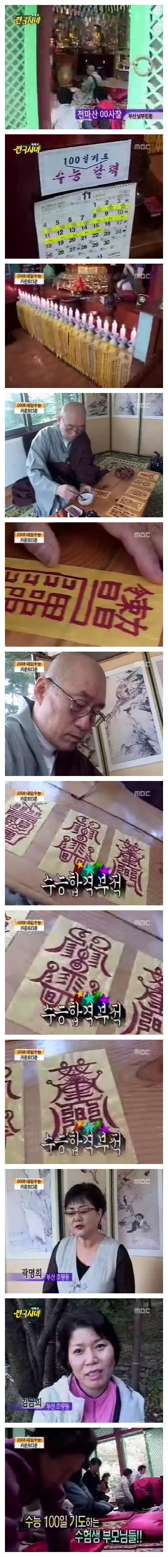 무진스님 방송출연